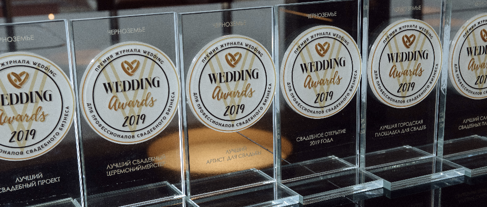 Wedding Awards Chernozemye 2019: award results