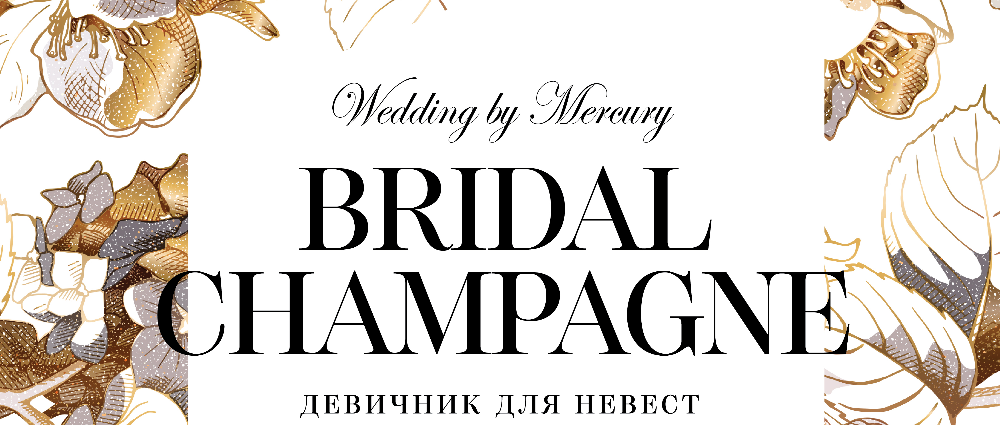 Bridal Champagne bachelorette party: in the Wedding by Mercury salon
