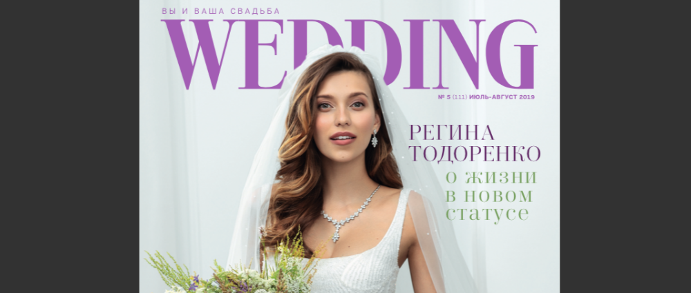Regina Todorenko about the wedding: in the new issue of Wedding